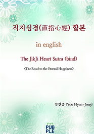 직지심경(直指心經)합본 in english 'The JikJi Heart Sutra(bind)'